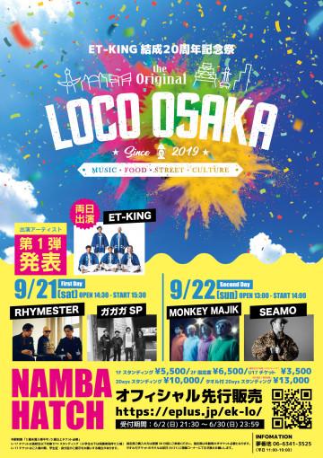 loco-osaka(ticket-info)tbrk_0529_確定_アートボード 1