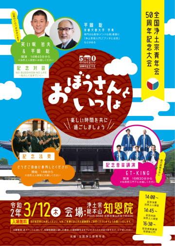 50周年記念大会(一般向け)-1